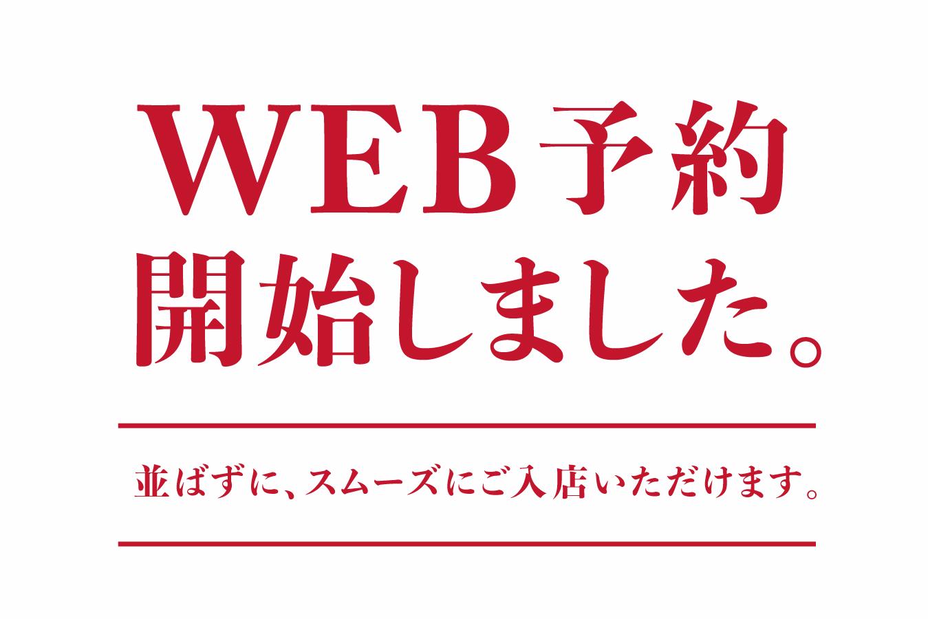 WEB予約開始について