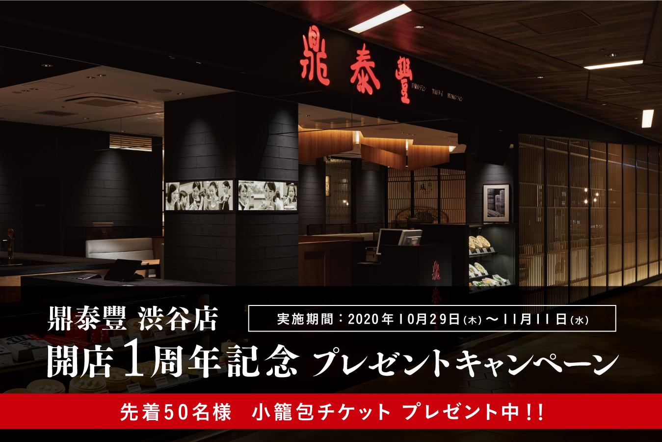 鼎泰豐 渋谷店 開店1周年記念プレゼントキャンペーン