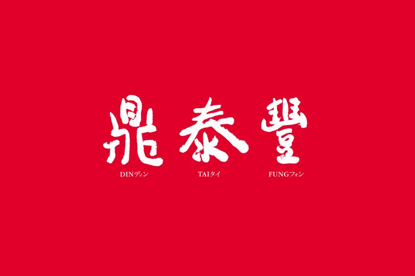 【汐留店】臨時休業のお知らせ
