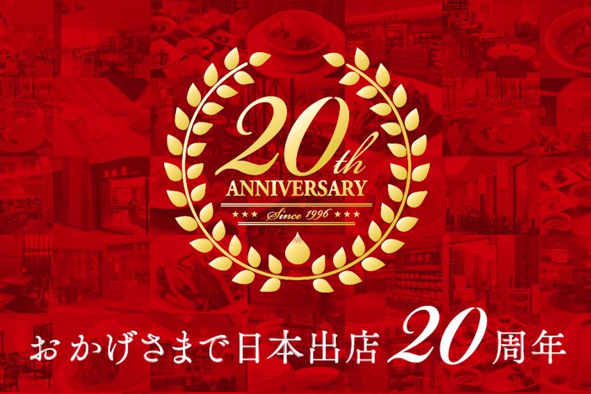 日本出店20周年キャンペーン第2弾スタート!