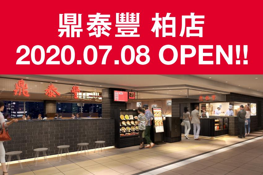 【鼎泰豊柏店】2020年7月8日(水)オープン!