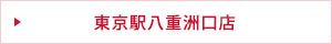 東京駅八重洲口店