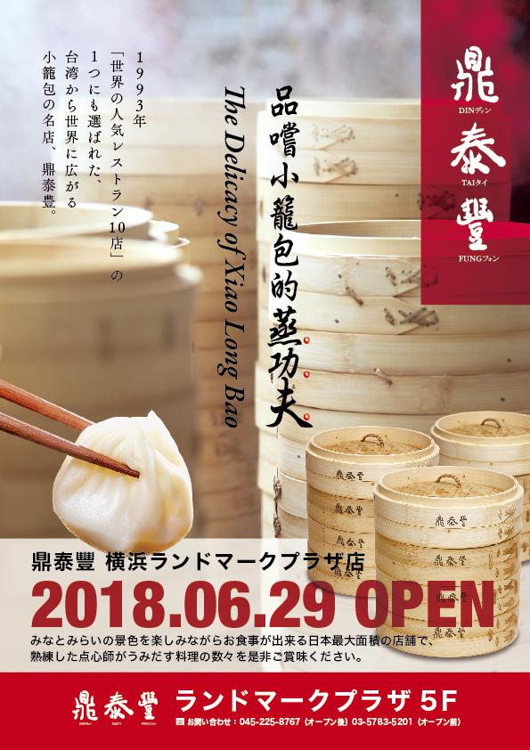 【新店舗オープンのお知らせ】鼎泰豐 横浜ランドマークプラザ店